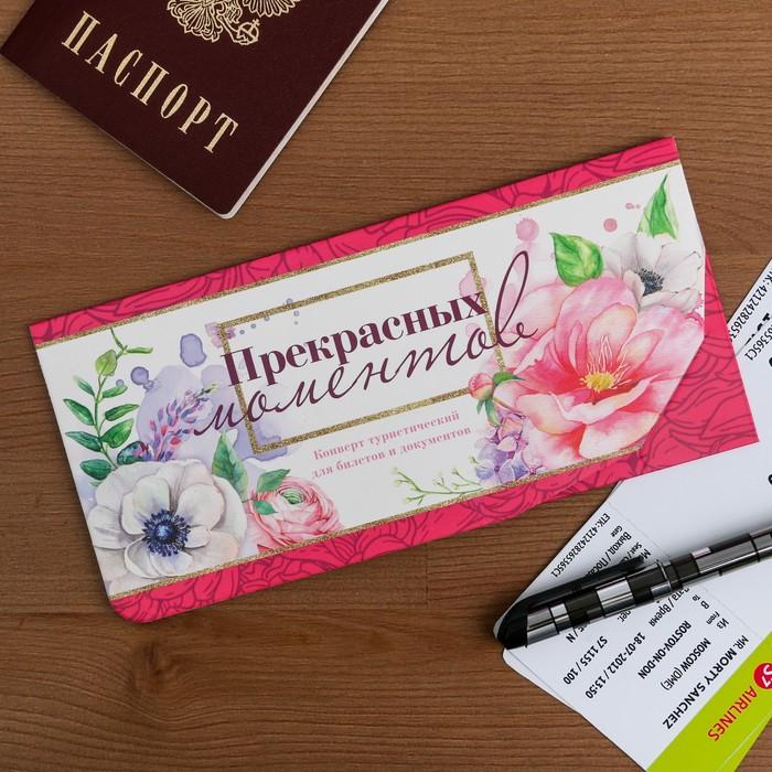 """Конверт туристический """"Прекрасных моментов"""", 21 х 10 см"""