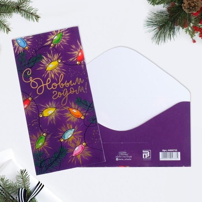 Конверт для денег «С Новым годом!» яркие шары, 16.5 ? 8 см
