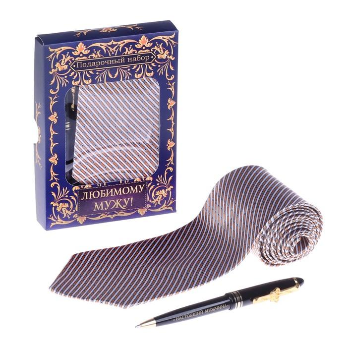 """Подарочный набор """"Любимому мужу"""": галстук и ручка"""
