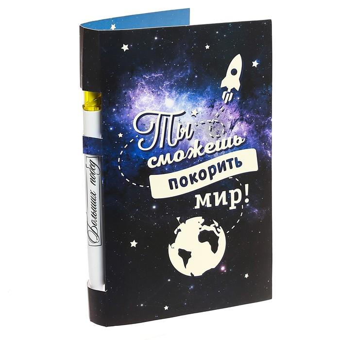 """Ручка на открытке с бумажным блоком """"Ты сможешь покорить мир!"""", 20 листов"""