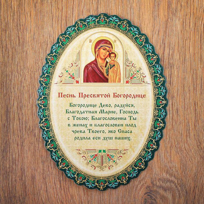 """Молитва """"Песнь Пресвятой Богородице"""" с золотым тиснением"""