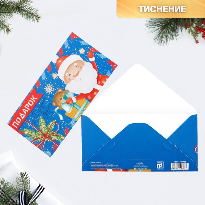 """Конверт для денег """"С Новым Годом!"""" тиснение, дед мороз, 16,5 х 8 см"""