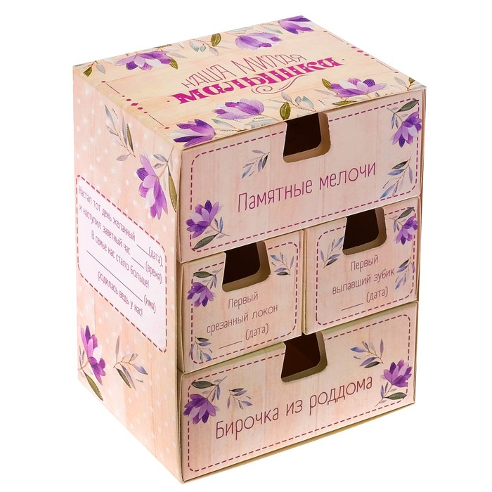 """Набор памятных коробочек в комоде для девочки """"Наша милая малышка"""""""