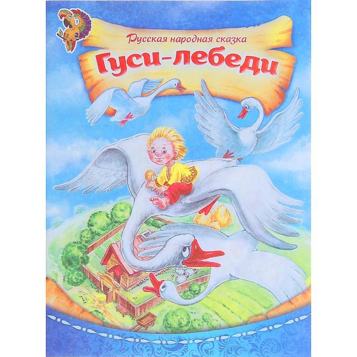 Рсская народная сказка «Гуси-лебеди», 8 стр.