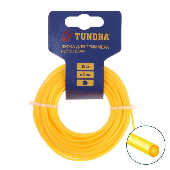 Леска для триммера TUNDRA, сечение круг, d=2 мм, 15 м, нейлон