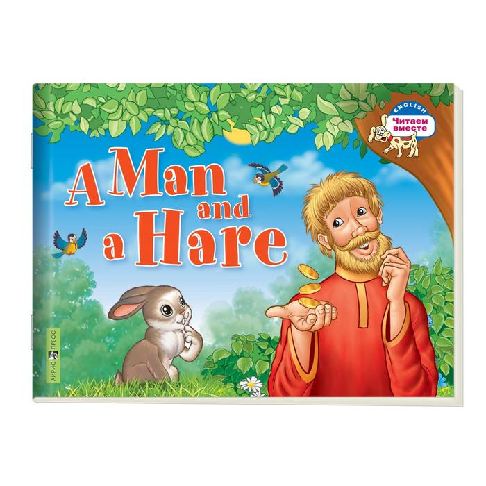Foreign Language Book. Мужик и заяц. A Man and a Hare. (на английском языке). Владимирова А. А.