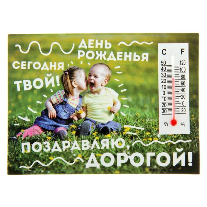 Магнит с термометром «День Рожденья сегодня твой»
