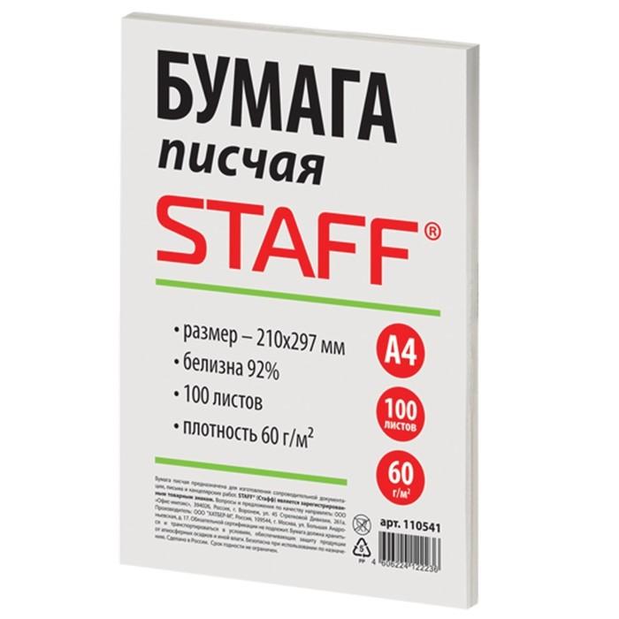 Бумага писчая А4, 100 листов, плотность 60 г/м? , белизна 92%