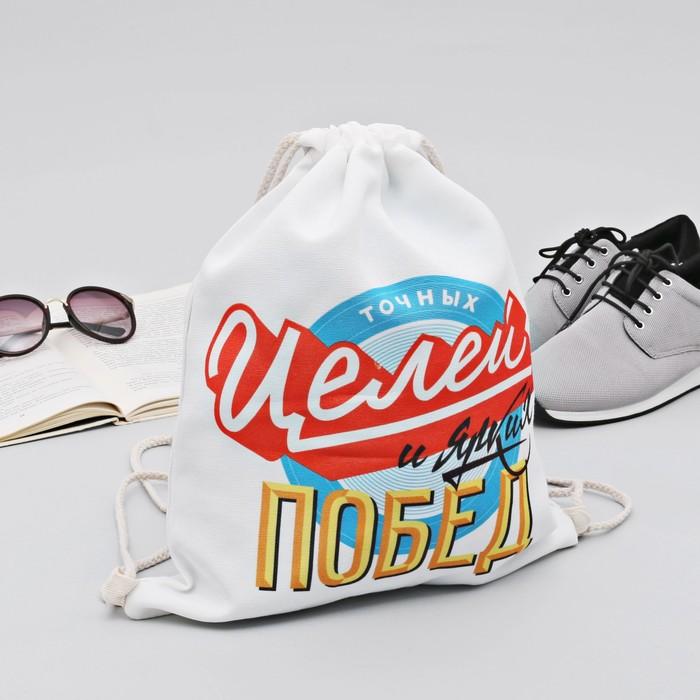 """Мешок для обуви """"Точных целей и ярких побед"""", 40 х 32 см"""