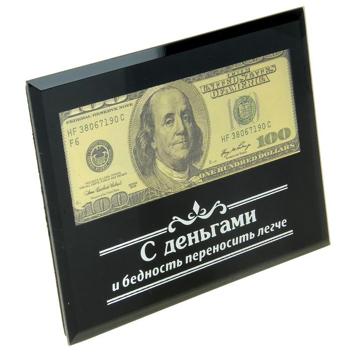 Купюра в рамке «С деньгами легче», 100 долларов