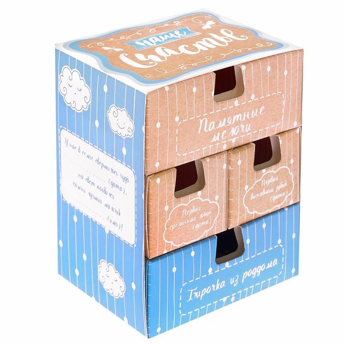 """Набор памятных коробочек в комоде для мальчика """"Наше счастье"""""""