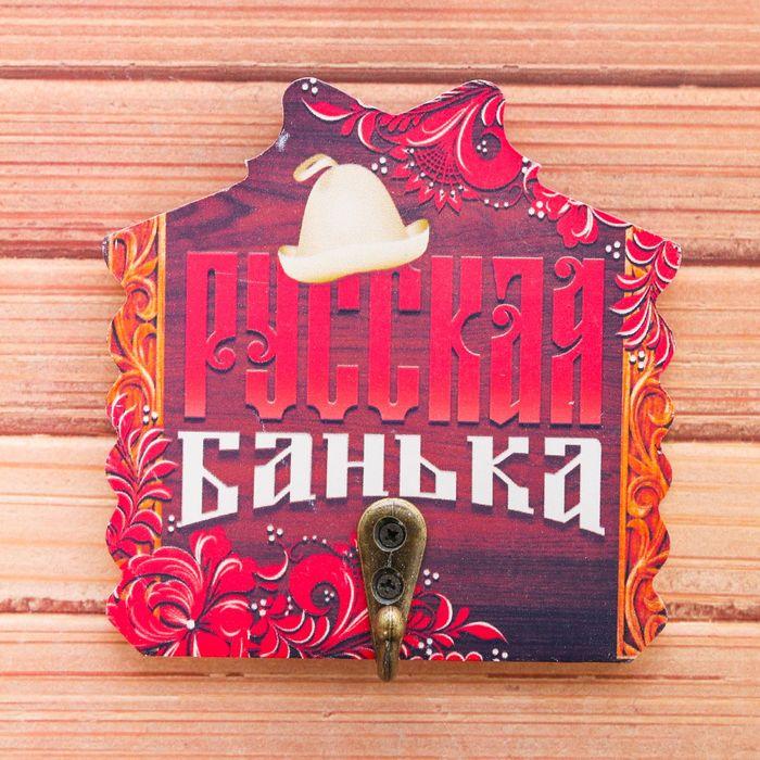 "Вешалка банная ""Русская банька!"""