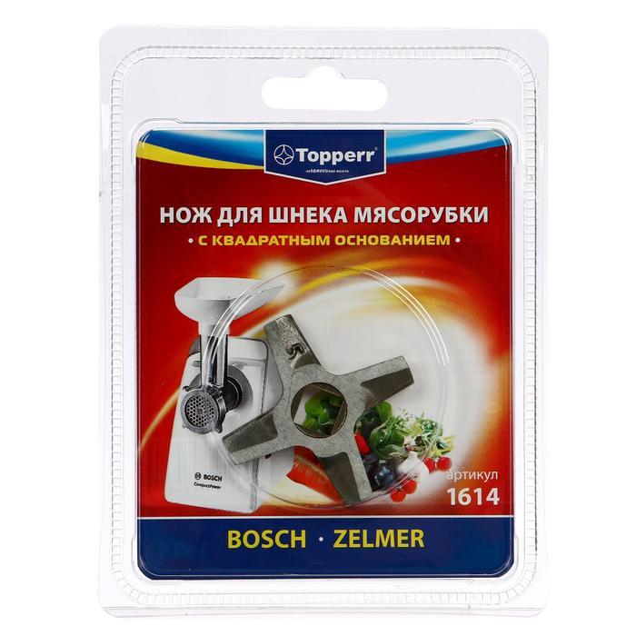 Нож Topperr для мясорубок ZELMER, BOSCH, двусторонний, 1шт