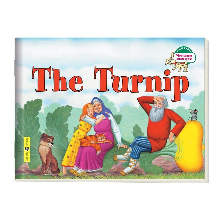 Foreign Language Book. Репка. The Turnip (на английском языке). Наумова Н. А.