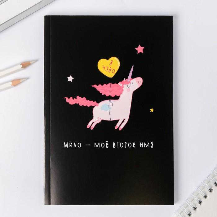 """Ежедневник в тонкой обложке """"Единорог. Я чудо"""" А5, 80 листов"""