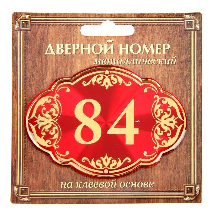 """Дверной номер """"84"""", красный фон, тиснение золотом"""