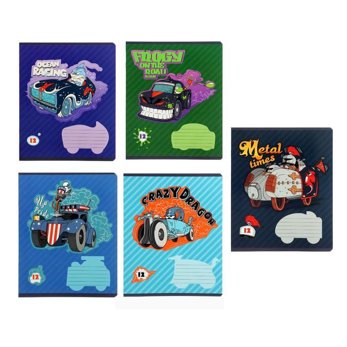 Тетрадь 12 листов в линейку «Мульти авто», обложка мелованный картон, двойной УФ-лак, блок офсет, МИКС