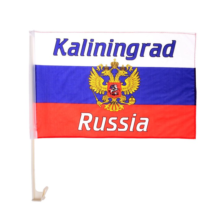 Флаг России с гербом, Калининград, 30х45 см, шток для машины (45 см), полиэстер