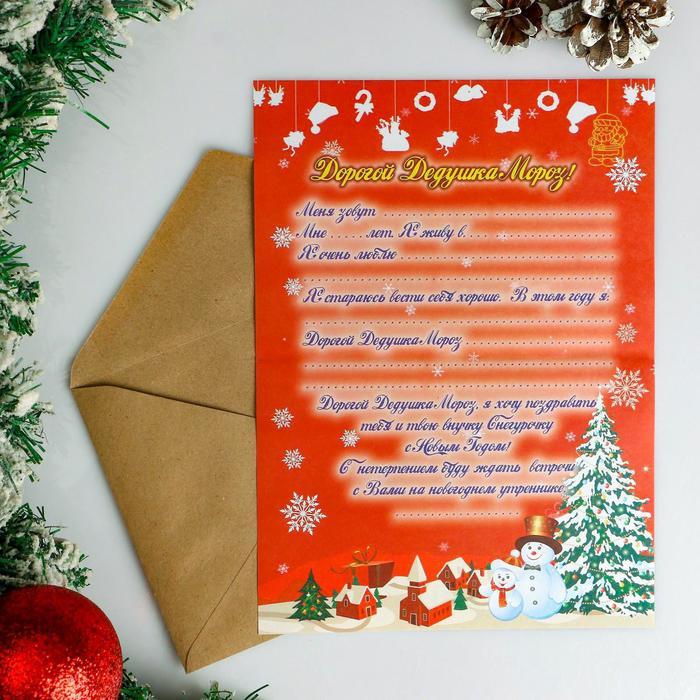 "Письмо Деду Морозу ""Два снеговика"" с конвертом крафт"