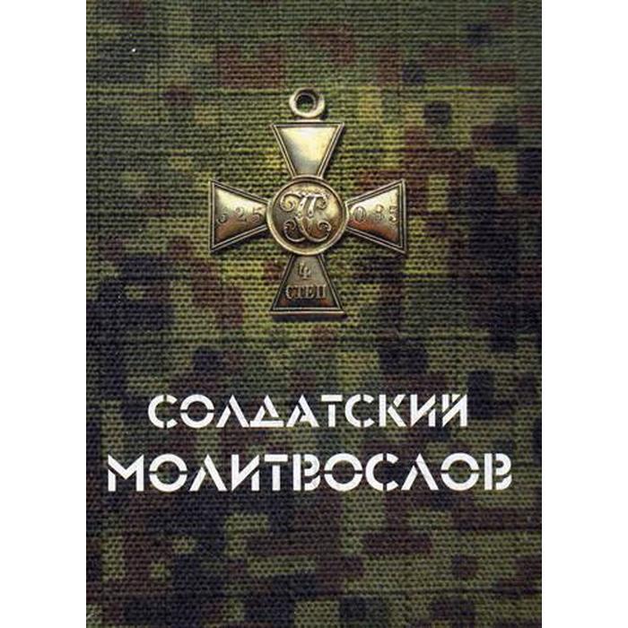 Солдатский молитвослов. (малый формат)
