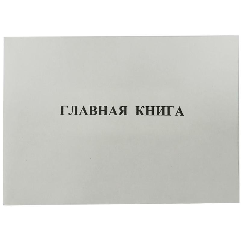 Книга главная А4, 48л., мелованный картон, блок газетный