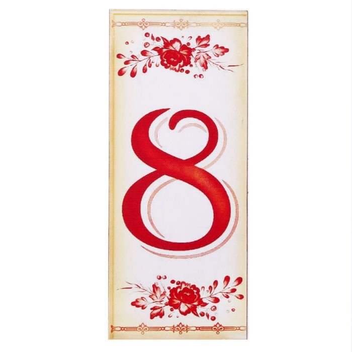 """Цифра дверная из дерева """"8"""", букет, 3*7 см"""
