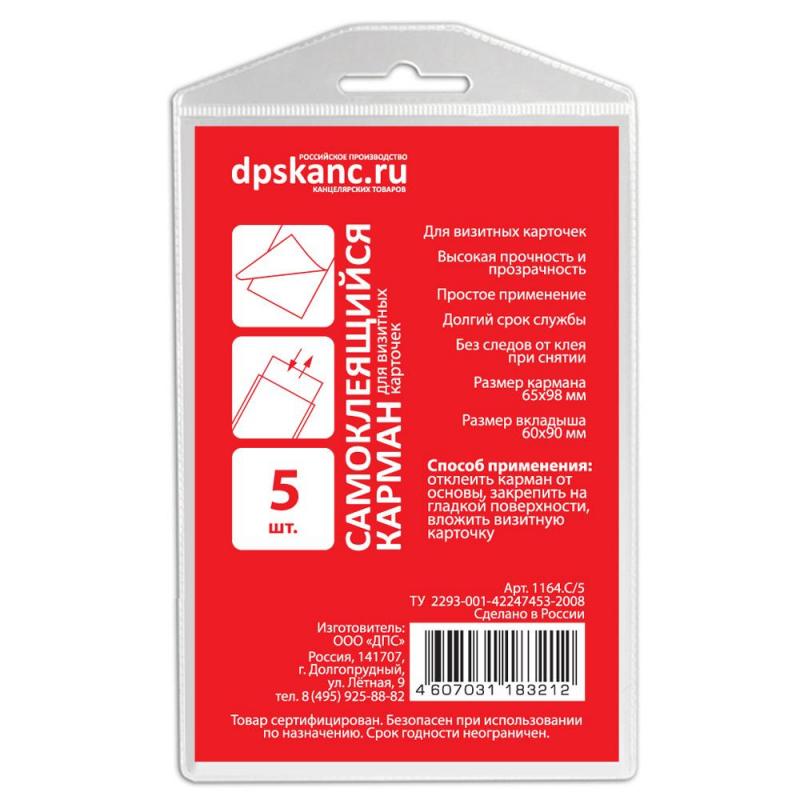 Самоклеящиеся карманы для визитных карточек 65x98 мм 5 шт/уп