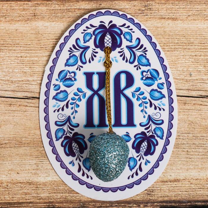 Подвеска-яйцо на открытке «ХВ», 5 х 7.7 см