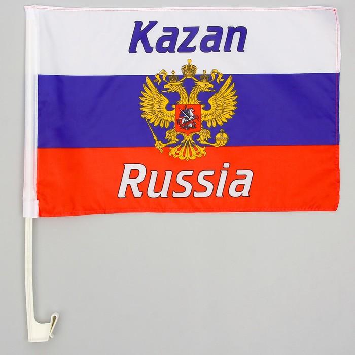 Флаг России с гербом, Казань, 30х45 см, шток для машины (45 см), полиэстер