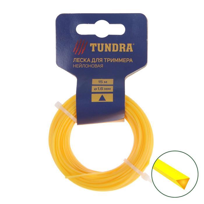 Леска для триммера TUNDRA, сечение треугольник, d=1.6 мм, 15 м, нейлон