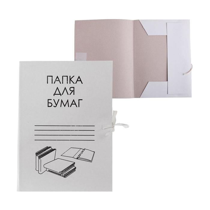Папка д/бумаг А4 на завязках, 250г/м2, до 200л, белая, картон немелованный