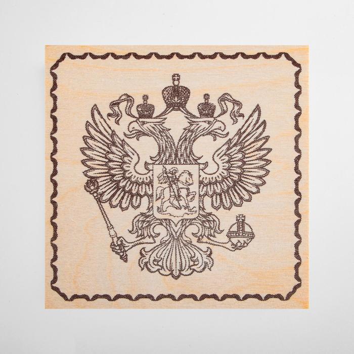 """Доска для выжигания """"Герб России"""""""