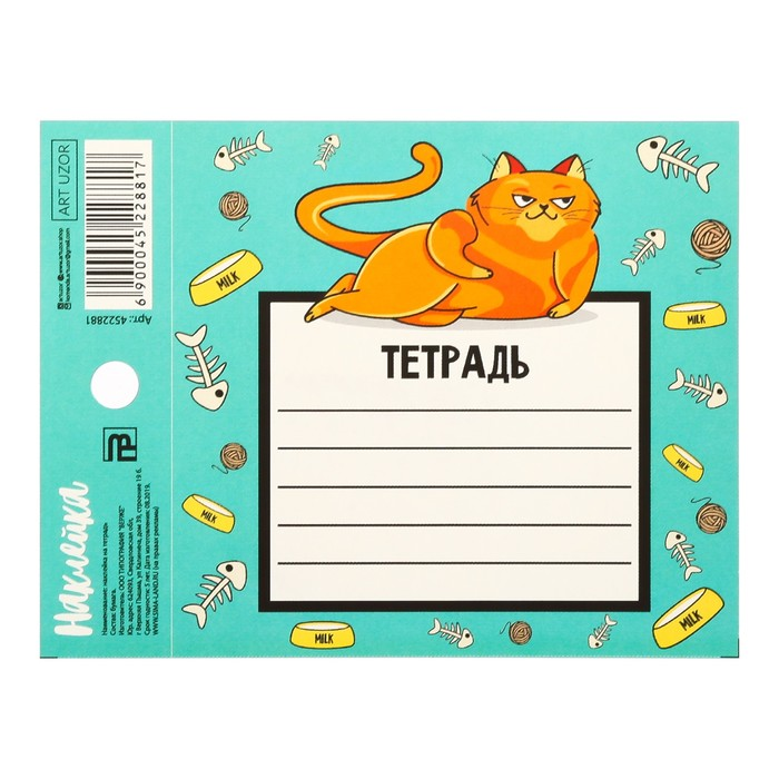 Наклейка на тетрадь «Пухляш», 8 ? 11 см
