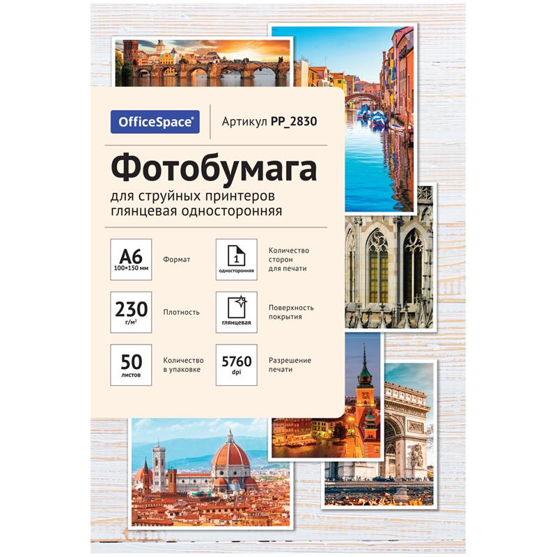 Фотобумага A6 (100*150) для стр. принтеров OfficeSpace, 230г/м2 (50л) гл.одн.