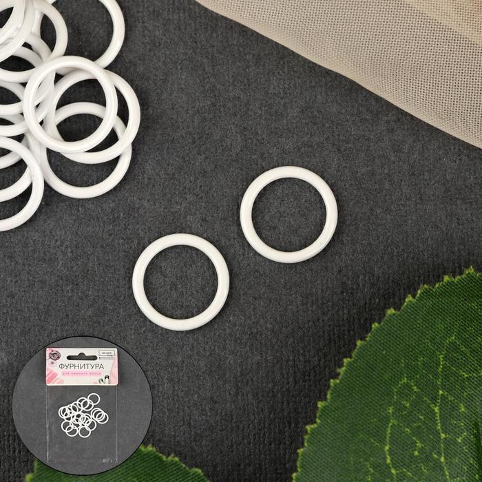 Кольцо для бретелей, металлическое, 10 мм, 20 шт, цвет белый