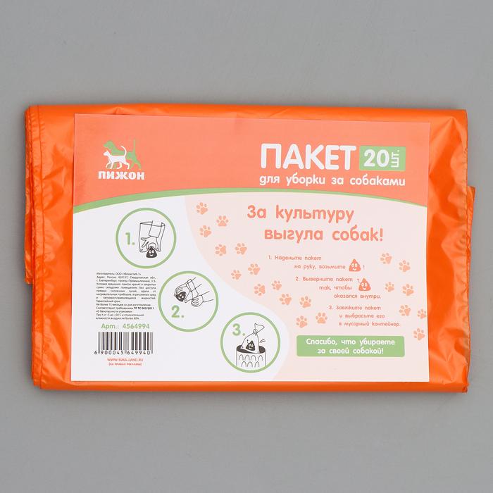 Пакет для уборки за собаками, 18 х 28 см, 15 мкм, 20 шт
