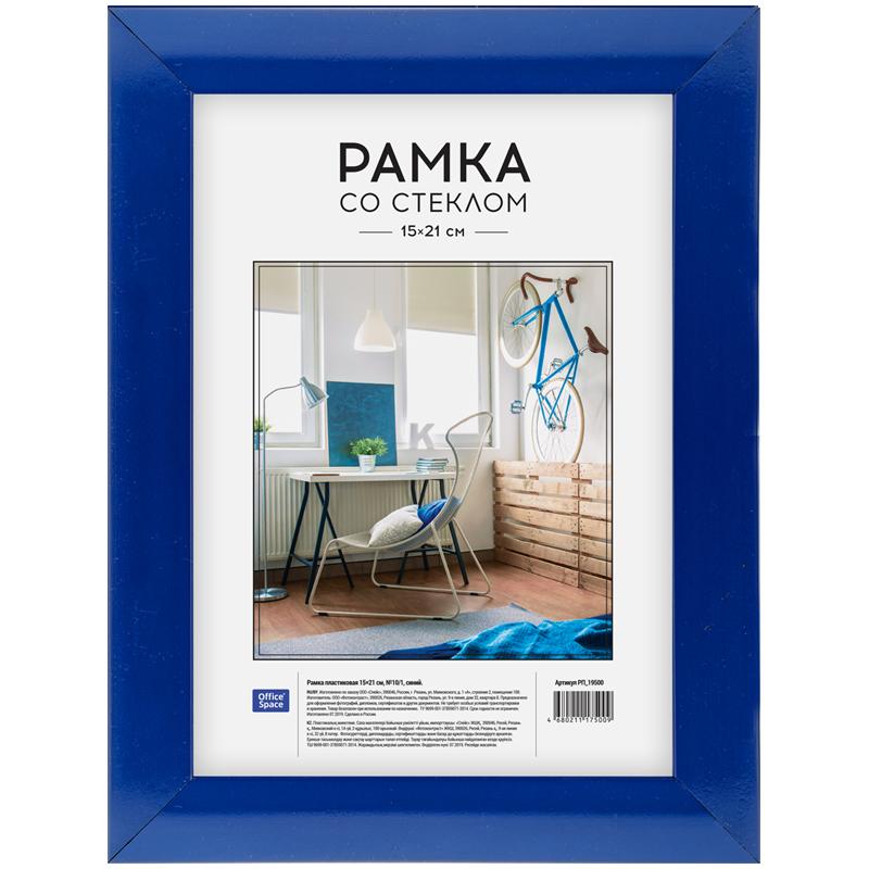 Рамка пластиковая 15*21см, OfficeSpace, 10/1, синяя