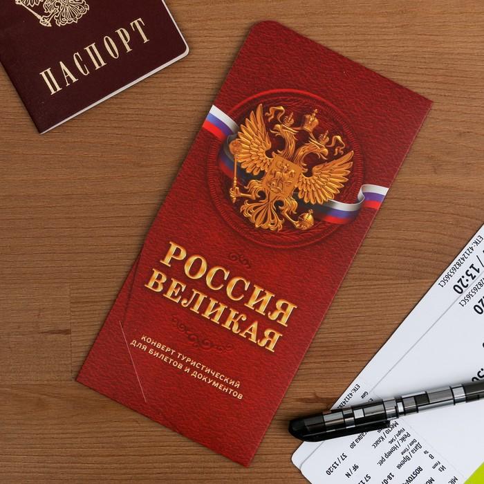 """Конверт туристический """"Россия великая"""", 21 х 10 см"""