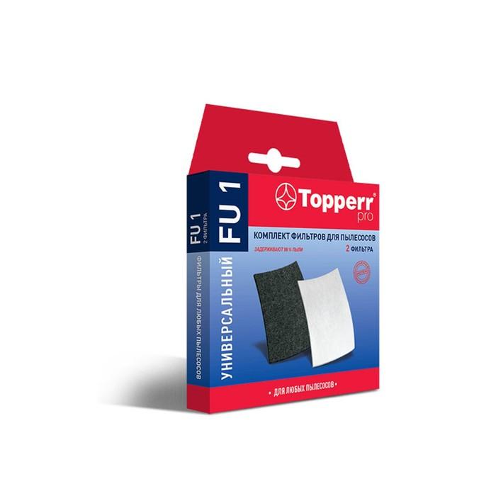 Комплект универсальных фильтров Topperr FU 1 для пылесосов, 14,5 ? 21,5 см, 2 шт.