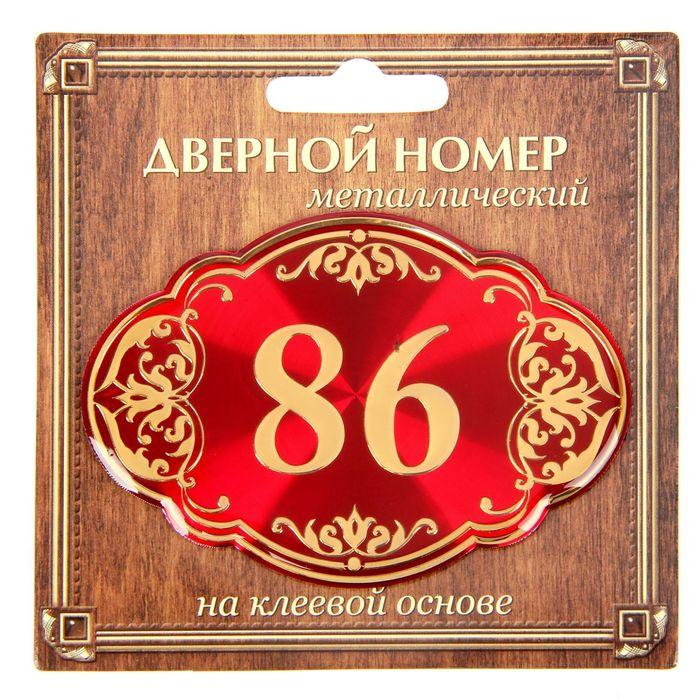 """Дверной номер """"86"""", красный фон, тиснение золотом"""