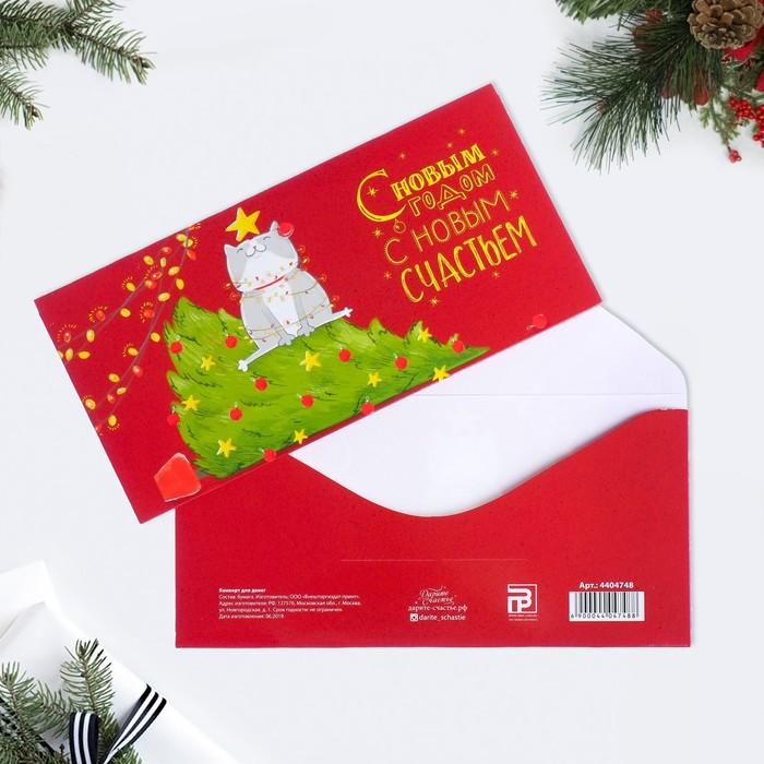 Конверт для денег «С Новым годом!» подружка, 16.5 ? 8 см