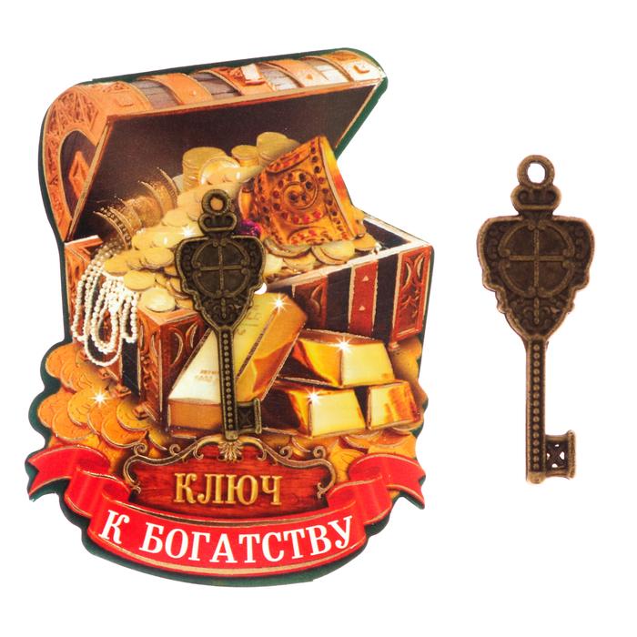 """Ключ """"К богатству"""", 8.5 х 5,5 см"""