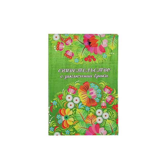 """Свидетельство о заключении брака """"Цветущий сад"""" ламинированное, 20,5 х 14,2 см"""