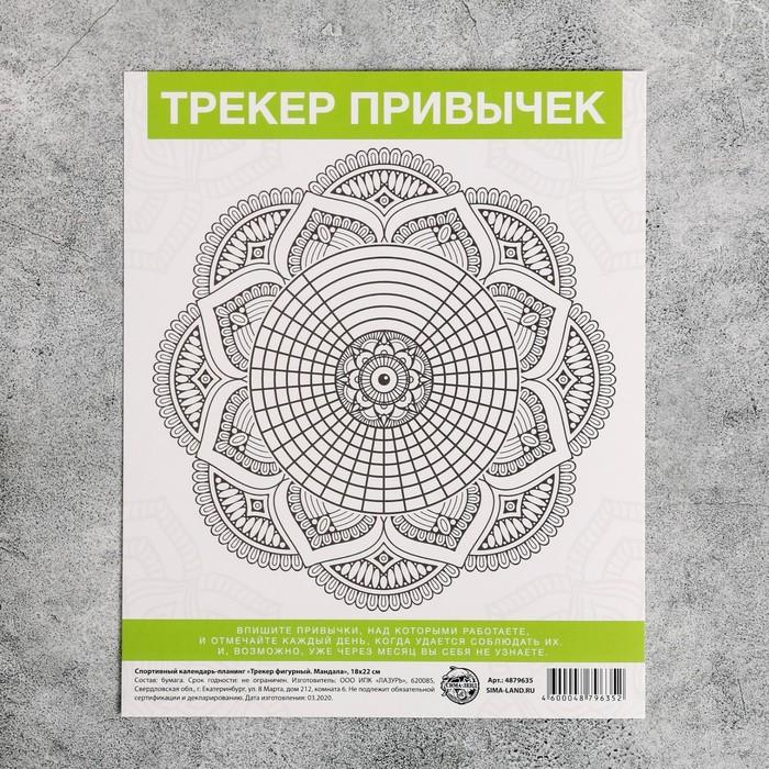 Спортивный календарь-планинг «Трекер фигурный», 18 ? 22 см