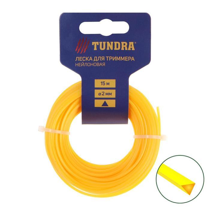 Леска для триммера TUNDRA, сечение треугольник, d=2 мм, 15 м, нейлон