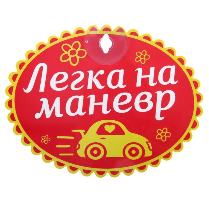 Табличка на присоске «Легка на маневр»