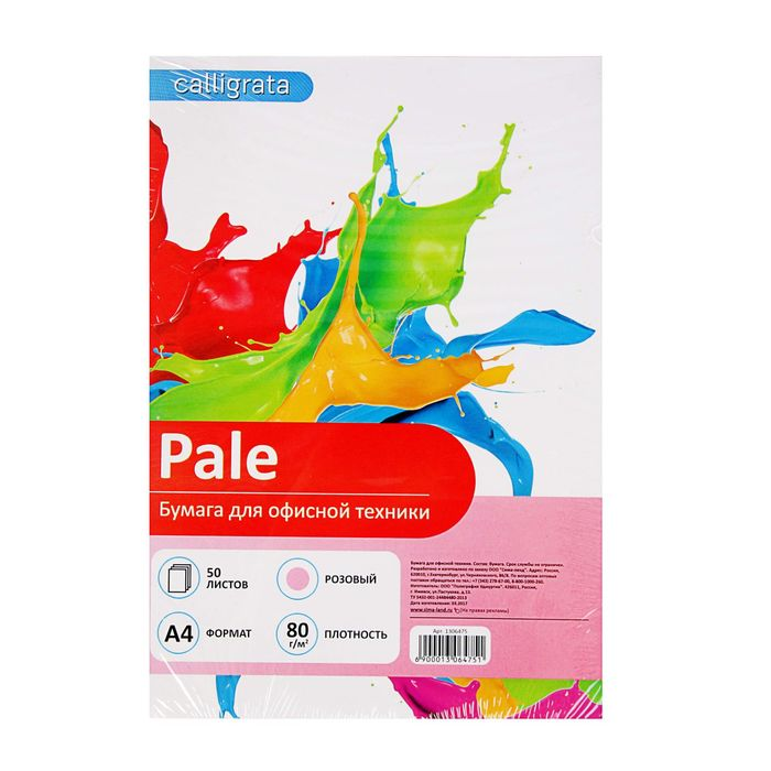 Бумага цветная А4, 50 листов Calligrata Пастель, розовая, 80 г/м?