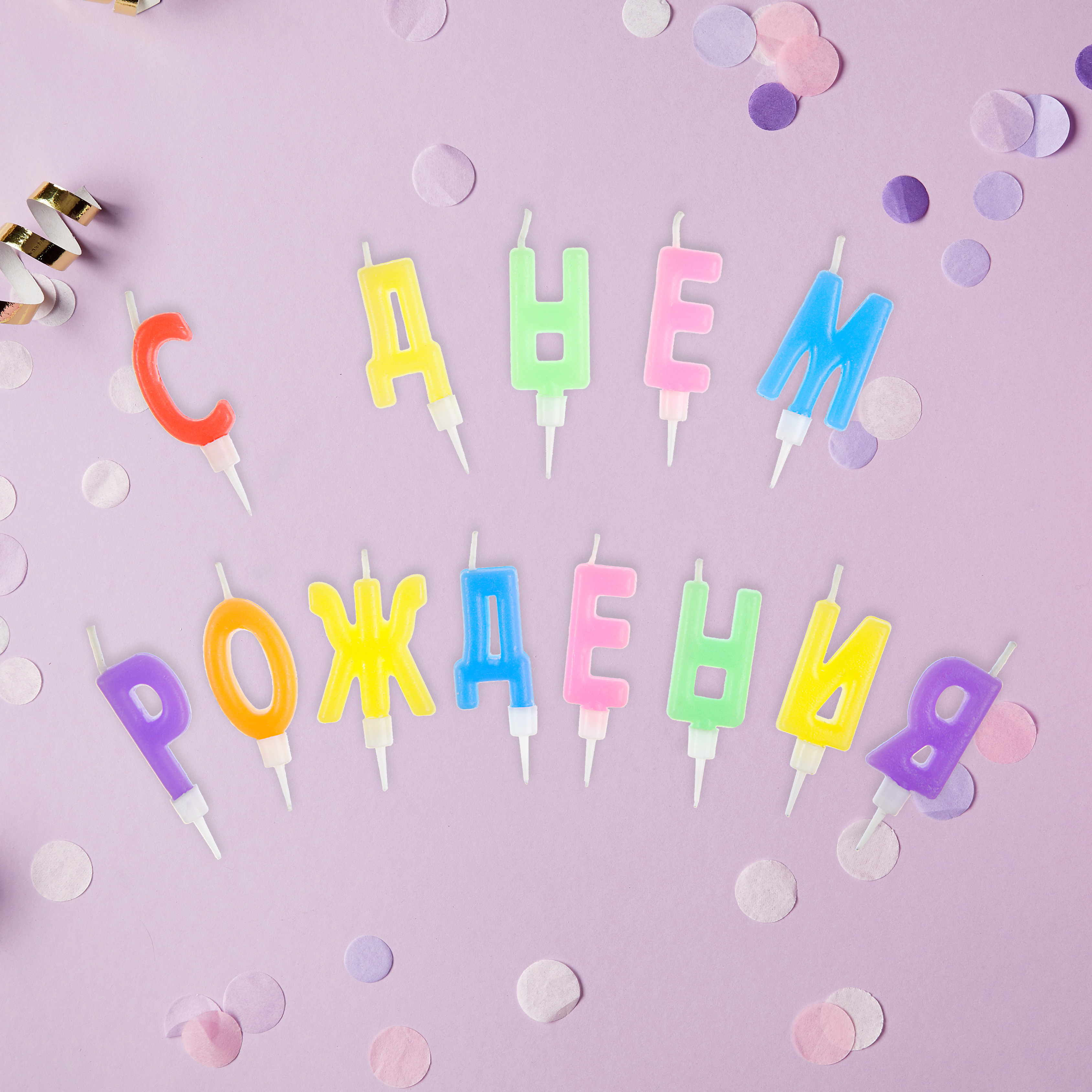 """Свечи для торта с держателями MESHU """"Буквы С Днем Рождения"""", 3,5см, 13шт., блистер"""