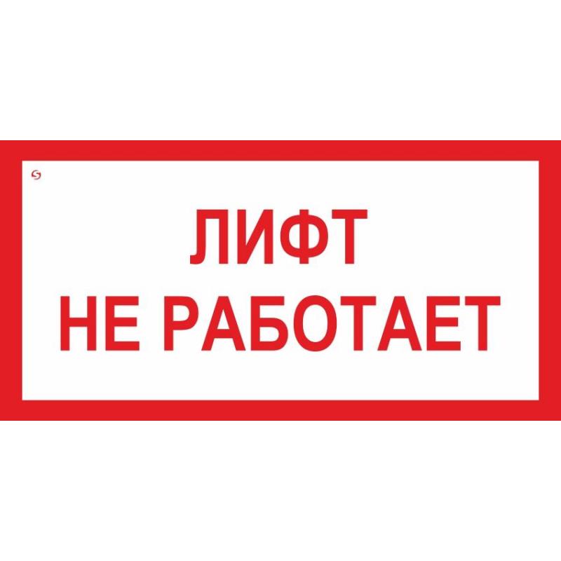 Знак безопасности V53  Лифт не работает, 150x300 мм, пленка