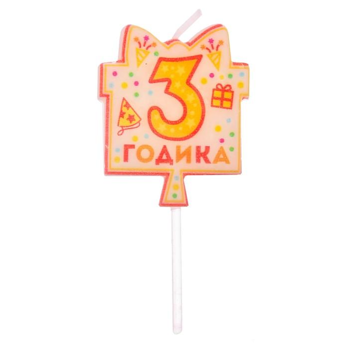 """Свеча в торт мини """"3 годика"""""""